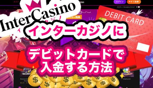 インターカジノのデビットカード入金方法!全ブランド対応済
