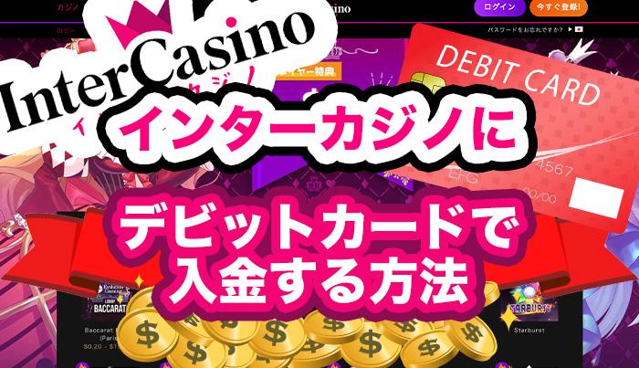 インターカジノのデビットカード入金方法
