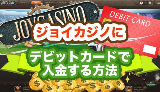 ジョイカジノにデビットカードで入金する方法
