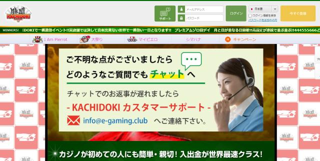 KACHIDOKIはチャットサポートの対応が早い