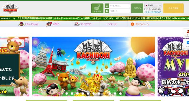 換金できるオンラインパチスロ「KACHIDOKI」