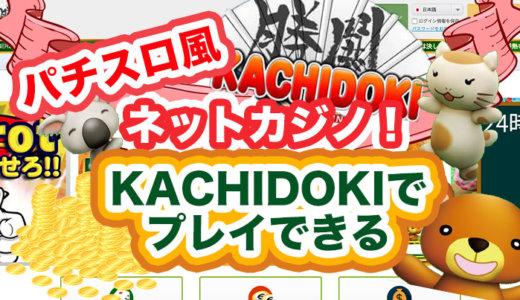 パチスロができるネットカジノ!勝鬨(KACHIDOKI)でプレイできる