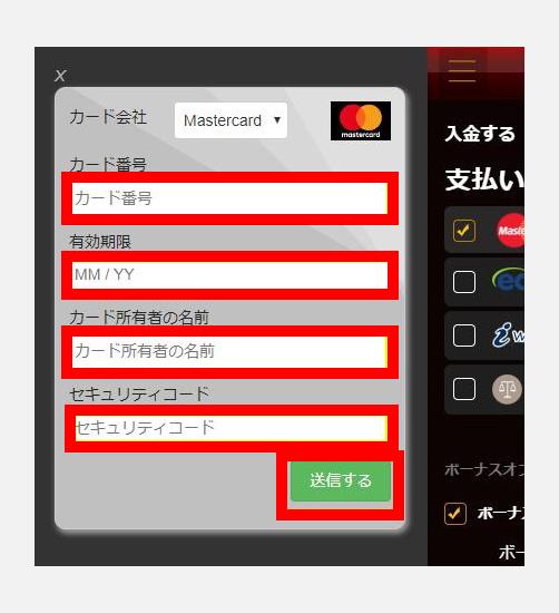 デビットカードの情報を入力
