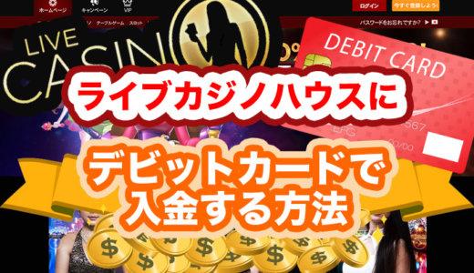 ライブカジノハウスにデビットカードで入金する方法