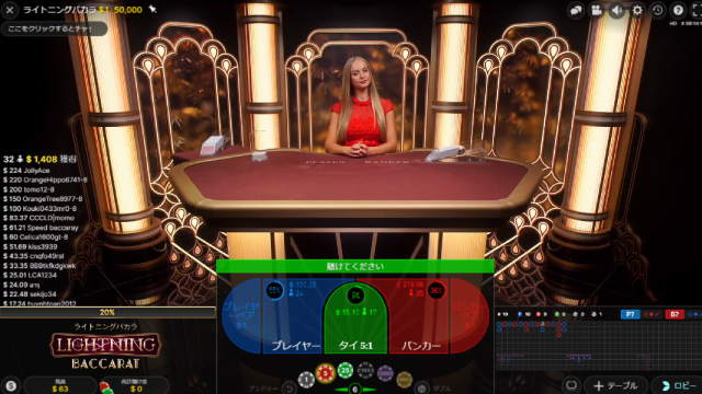 ベラジョンカジノのライブゲーム