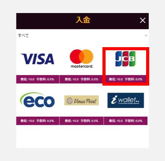 ラッキーニッキーカジノの入金方法:[JCB]デビットカードマークを選択