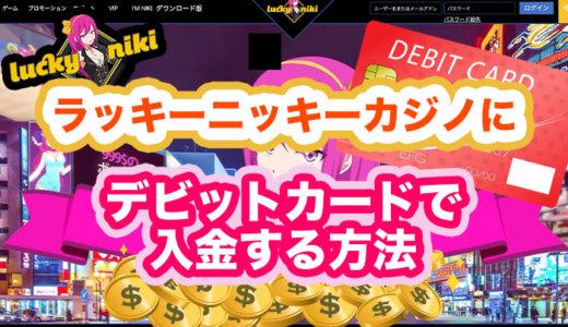 ラッキーニッキーカジノにデビットカード入金!入金できない理由も解説