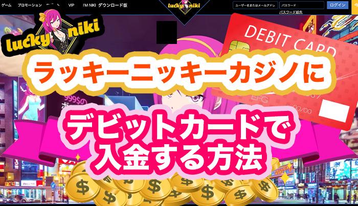ラッキーニッキーカジノにデビットカードで入金する方法