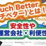Much Better(マッチベター)とは!?安全性や運営会社・利便性