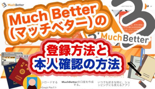 Much Better(マッチベター)の登録方法と本人確認の方法