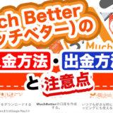 Much Better(マッチベター)の入金方法・出金方法と注意点