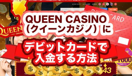 QUEEN CASINO(クイーンカジノ)にデビットカードで入金する方法