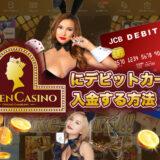 クイーンカジノにデビットカードで入金する方法