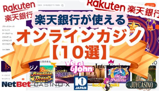 楽天銀行で入金・出金できるオンラインカジノ【13選】