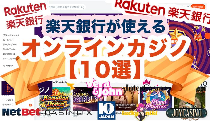 楽天銀行が使えるオンラインカジノ【10選】