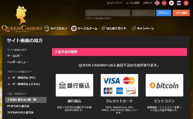 銀行入金に対応しているオンラインカジノ