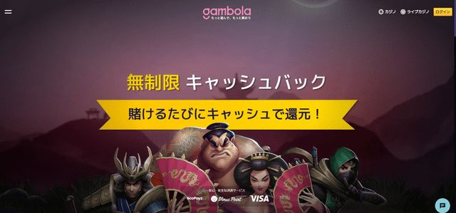 gambola(ギャンボラカジノ)