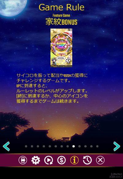 花魁ドリーム(Oiran Dream)の家紋ボーナス