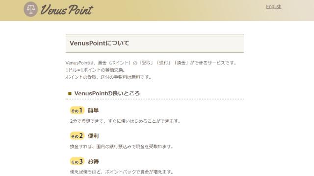 Venus Point(ヴィーナスポイント)インターカジノから出金