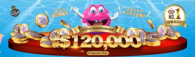 ベラジョンカジノの大勝のチャンス
