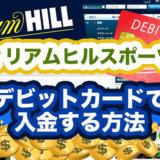 ウィリアムヒルスポーツにデビットカードで入金する方法