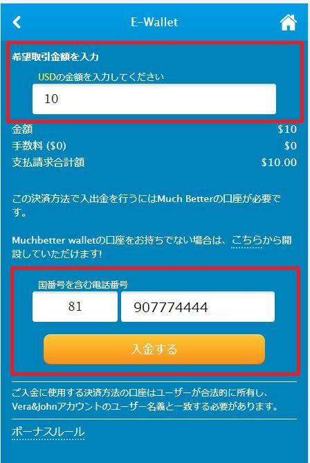 ベラジョンカジノへの入金額と、登録済みの電話番号を入力