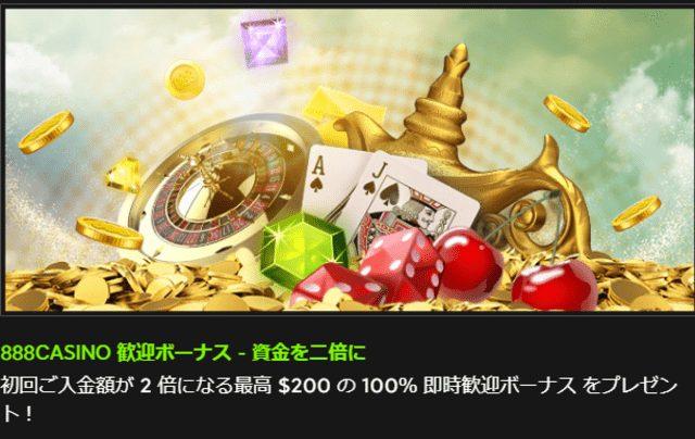 888カジノの初回入金ボーナス