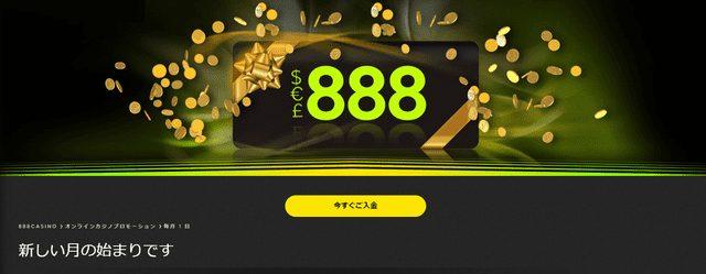 888カジノのログインボーナス