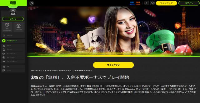 888カジノの入金不要ボーナス