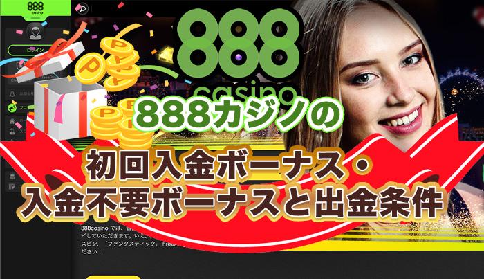 888カジノの初回入金ボーナス・入金不要ボーナスと出金条件【最新2020年】