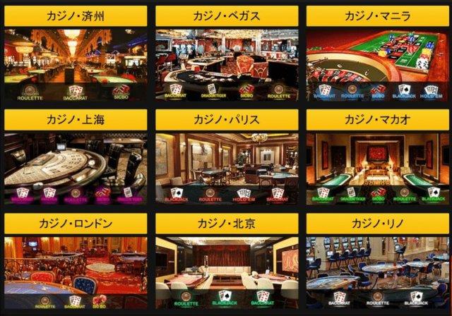 エンパイアカジノカジノのライブテーブル