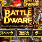 バトルドワーフ(Battle Dwarf)の確率・スペック・遊び方・ボーナス情報