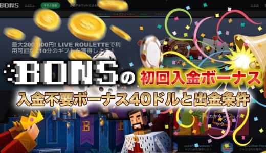 ボンズカジノの初回入金ボーナス・入金不要ボーナス40ドルと出金条件【最新2021年】