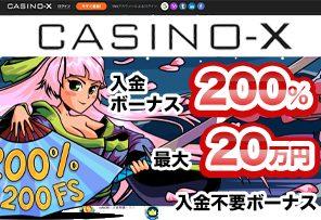 カジノエックス(Casino-x)の初回入金ボーナスとボーナス出金条件