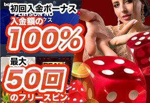 ベットティルトはマスターカードで入金できるオンラインカジノ