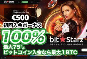 bitstarz(ビットスターズ)の初回入金ボーナスは100%キャッシュバック