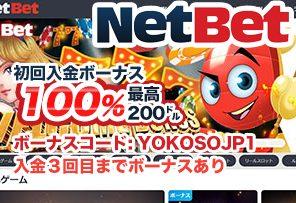 NETBET(ネットベット)はマスターカードで入金できるオンラインカジノ