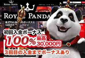ロイヤルパンダの入金ボーナス情報とボーナス出金条件