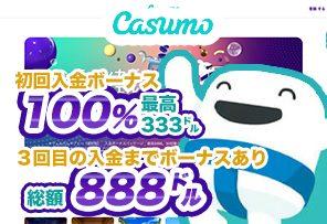 Casumo(カスモ)の入金ボーナス情報とボーナス出金条件