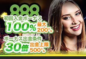 888カジノの入金ボーナス情報とボーナス出金条件