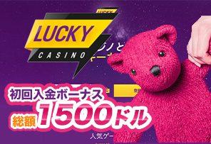 ラッキーカジノの入金ボーナス情報と出金条件