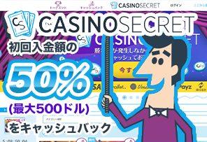 カジノシークレット(CASINOSECRET)の初回入金ボーナスとボーナス出金条件