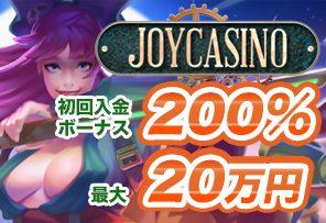 ジョイカジノ(JOYCASINO)の初回入金ボーナスとボーナス出金条件