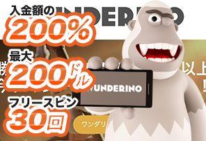 ワンダリ―ノカジノ(WUNDERINO)の初回入金ボーナス200%とボーナス出金条件