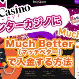 インターカジノにMuch Better(マッチベター)で入金する方法