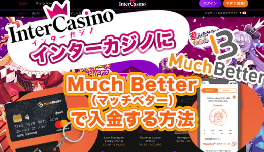 インターカジノにマッチベターで入金する方法