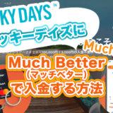 Lucky Days(ラッキーデイズ)にMuch Better(マッチベター)で入金する方法