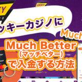 ラッキーカジノにMuch Better(マッチベター)で入金する方法