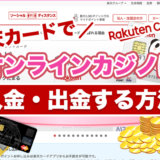 楽天カードでオンラインカジノに入金・出金する方法