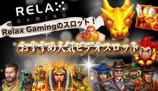 Relax Gaming(リラックス・ゲーミング)のスロット!おすすめ人気ビデオスロット